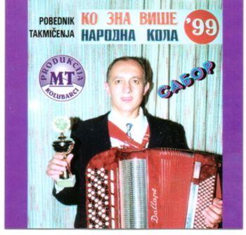 Mica Teofilovic - Diskografija 31444577_folder