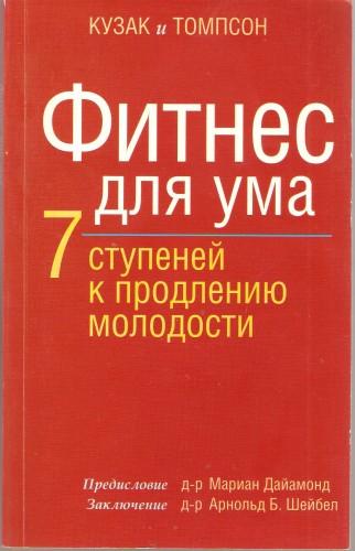 С. Кузак. и др. Фитнес для ума: 7 ступеней к продлению молодости 600fd5cff5c5d7a3d9f477c6cd190fe2