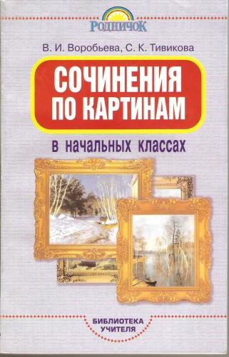 В. Воробьева и др. Сочинения по картинам в начальных классах 8d375025bc342f90c28dcf7d94e7f1b7