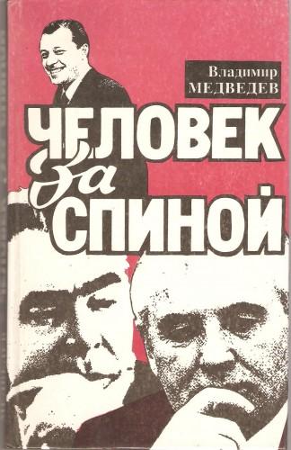 В. Медведев. Человек за спиной B5474336d179025323d85b28cbca2cf1