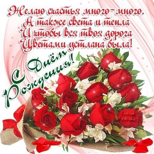 Поздравляем Машу с Днем Рождения! - Страница 5 0432b2242dbe580b8206f42714018eba