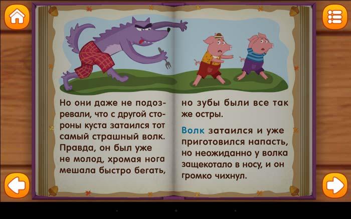 Сказки Волшебного Леса - интерактивные 3D-сказки для детей 3895ce61ca24a155ed97671438c92522