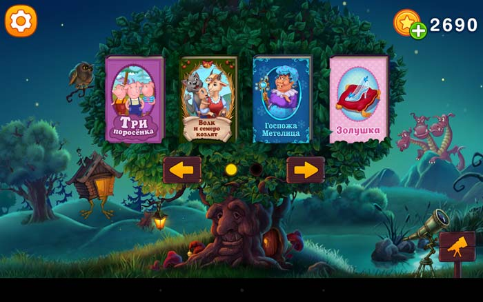 Сказки Волшебного Леса - интерактивные 3D-сказки для детей 4f3cb5c32c8531a9935aa0fc988578b2