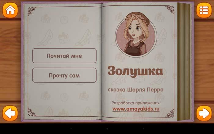 Сказки Волшебного Леса - интерактивные 3D-сказки для детей E1e5ec038d149b8fad21ff3d1343b8bb