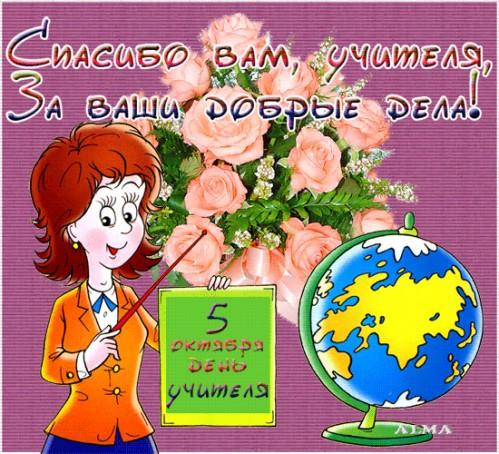 С Днем учителя!!! 8449e368f752230c20af5c58e4c028f7