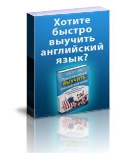 простой - Простой способ выучить Английский язык 43e35599b726410aeaf0cb39e85702d3