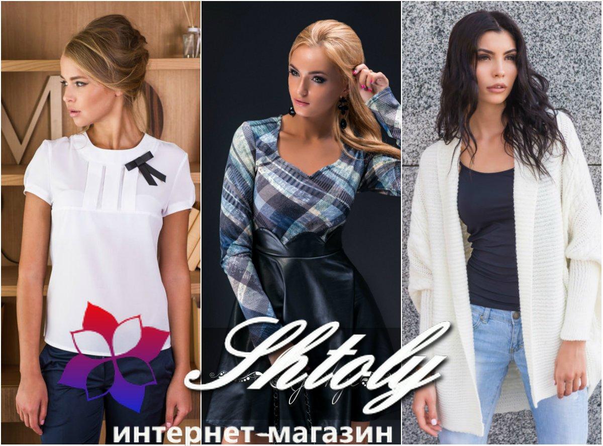 Shtoly-женская одежда оптом. Организаторы давайте сотрудничать! 60013e5443afc08db5b6c9907ee74b87
