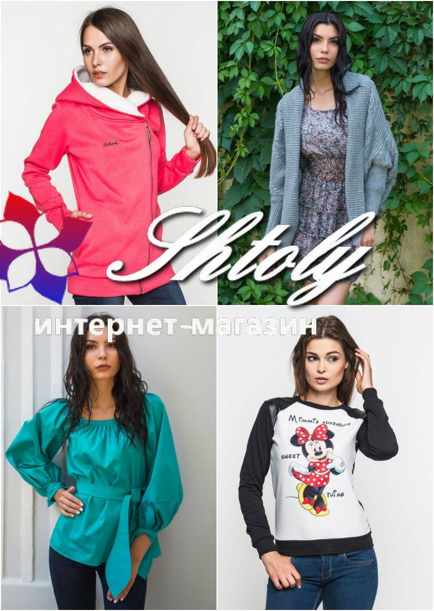Shtoly-женская одежда оптом. Организаторы давайте сотрудничать! B911dddcc2aeb20aaba960ab7bad4f90