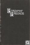 В. Набоков. Собрание сочинений в четырех томах 2c608e04ef704b314b2451eb31bfcdb6