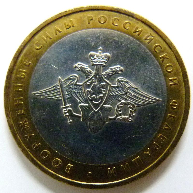 10 Rublos (Fuerzas Armadas). Rusia. 2002  RUS_10_Rublos_Fuerzas_Armadas_de_Rusia_rev