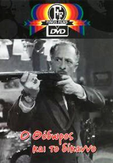 Ο ΘΟΔΩΡΟΣ ΚΑΙ ΤΟ ΔΙΚΑΝΟ(1962)DvdRip  O_THODOROS_ME_TO_DIKANO