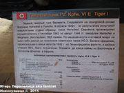 """Немецкий тяжелый танк Panzerkampfwagen VI Ausf E """"Tiger I"""",  Танковый музей, Кубинка , Россия Tiger_I_000"""