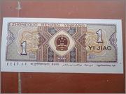 1 Yi Jiao China, 1980 DSC04047