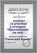 """конкурс """"Приглашение на чай"""" Image"""