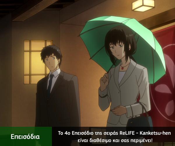 [Καραmilko Fansubs] ReLIFE - Kanketsu-hen Re_LIFE_-_Kanketsu-hen_-_4