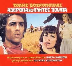 AΔΕΛΦΙΑ ΜΟΥ ΑΛΗΤΕΣ ΠΟΥΛΙΑ (1971)  Image