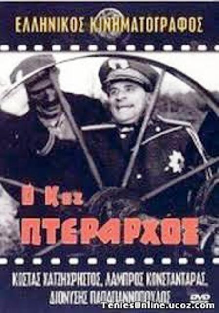 Ο ΚΥΡΙΟΣ ΠΤΕΡΑΡΧΟΣ(1963)DvdRip  O_Kos_Pterarxos_M