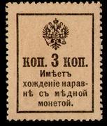 Sello-moneda de 20 Kopecs, Banco Gubernamental del Sur de Rusia ( 1.918 ) Sello-moneda_imperial_001