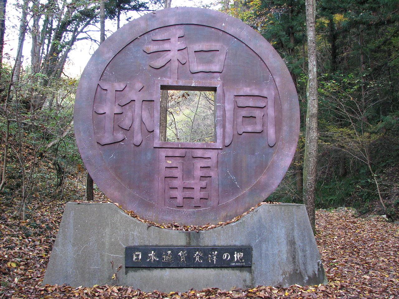 Wado-Kaichin. Año 708. La primera moneda oficial Japonesa de la Historia.  Monumento_wado_kaichin