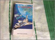 Livros de Astronomia (grátis: ebook de cada livro) 2015_08_11_HIGH_66