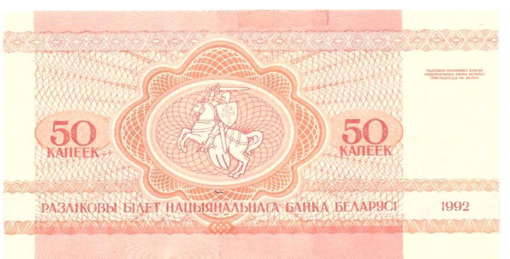 50 KAPEEK Bielorrusia año 1992 Image