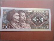 1 Yi Jiao China, 1980 DSC04046