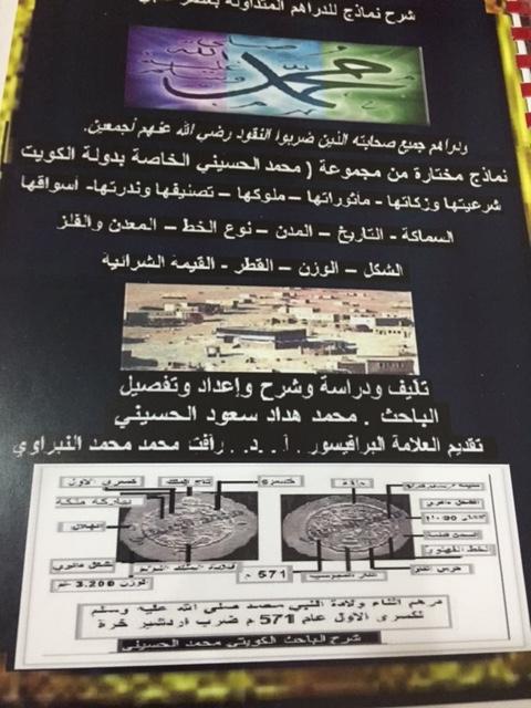 كتاب مقدم من الدكتور محمد الحسيني هديه لاخوكم الصديق الصدوق  IMG_3614
