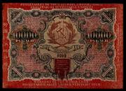 """La peculiar serie de billetes """"babilonios"""" de la República Socialista Soviética Rusa Babilonio_9_001"""