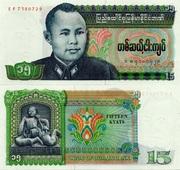 Serie de Billetes de Birmania (Myanmar) Birmania_Myanmar_62_15_Kyats_1986_150x70