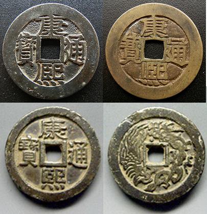 1 Cash. China. ( 1821-1841)  Cash_1