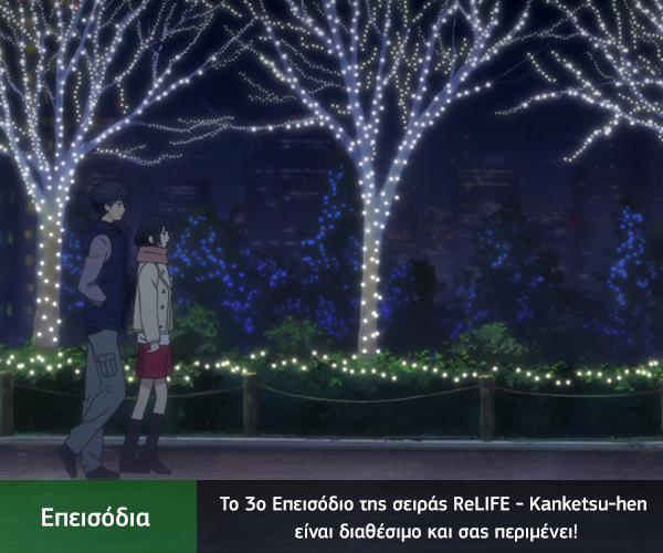 [Καραmilko Fansubs] ReLIFE - Kanketsu-hen Re_LIFE_-_Kanketsu-hen_-_3