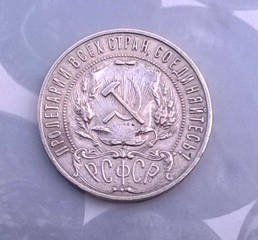 1 rublo 1921  WP_20151224_001
