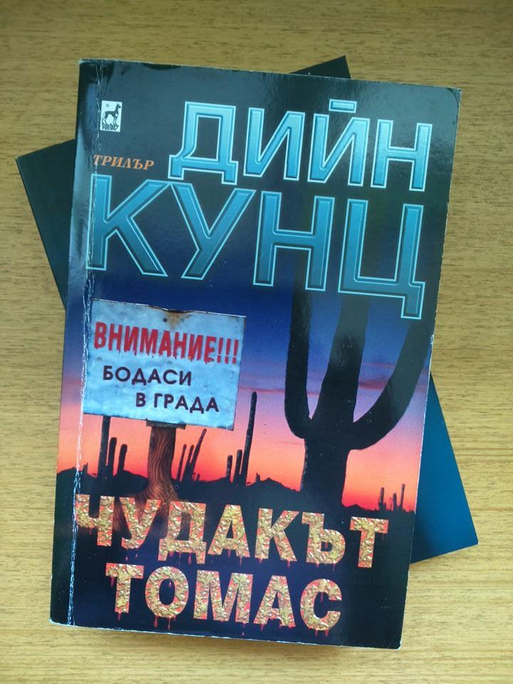 Продавам / разменям книги 11694842_10204168840332509_7392348356517231304_n