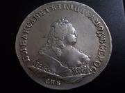 1 Rublo 1.743 San Petersburgo, Isabel Petrovna Romanov DSCN1198