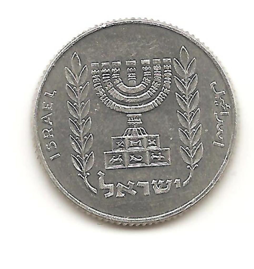 5 agorot año ?¿ Israel  Image