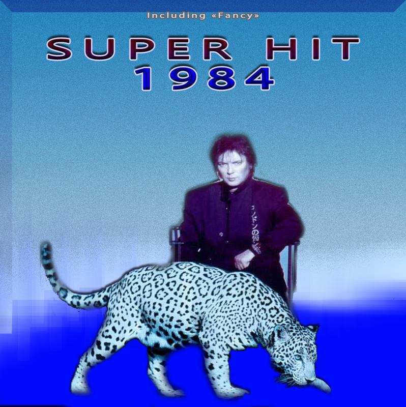 Super Hit Collection Super_Hit_1984_front