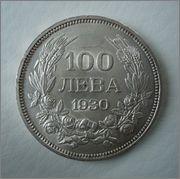 100 Leva 1930 Boris III , Búlgaria  Image