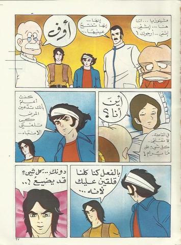 BD -comics Image