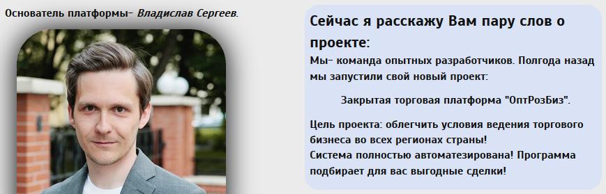 ОптРозБиз - Новейшая Оптово-Розничная платформа заработок 10000 рублей 25mju