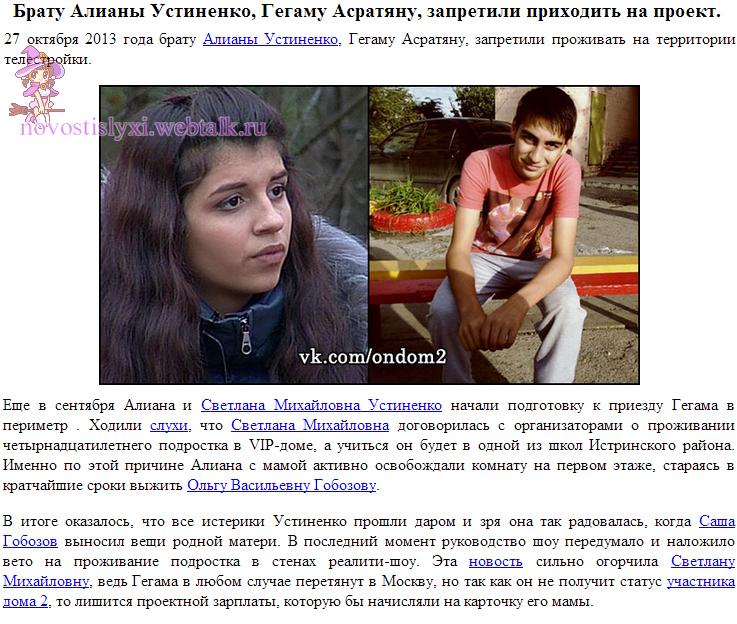 Светлана Михайловна Устиненко. - Страница 4 4ws69