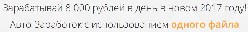 Социальный община Натальи Козловой доход до 8000 рублей в день 5T6pn