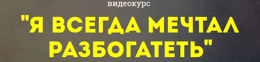 Пляжный Миллионер - от 6 000 руб в день на сервисах обработки путевок на полном автомате! AoF4Q
