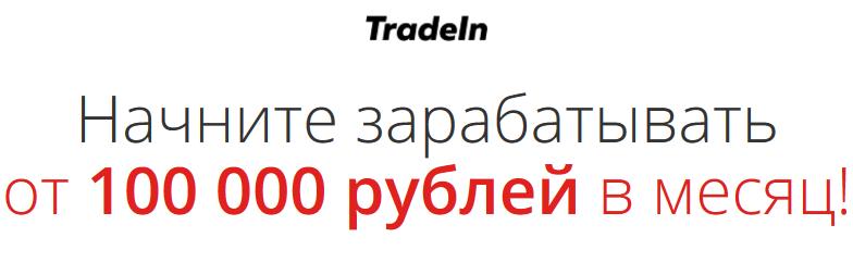 Социальный община Натальи Козловой доход до 8000 рублей в день LEYCB