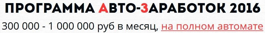 """Система """"Интерактив 2.12"""" - 3 858 рублей каждые 24 часа VKChA"""