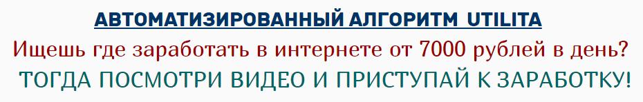 Уникальный алгоритм UTILITA CASHSITE v. 2.1 зарабатывает от 7000 рублей BjczO
