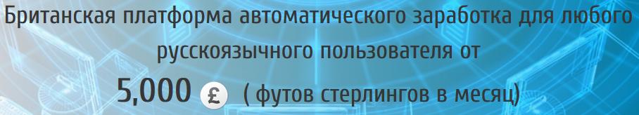 Astovot - система заработка от 7000 рублей в день G61DS