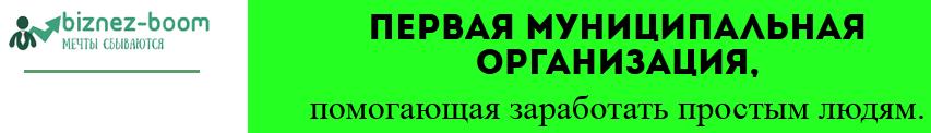 biznez-boom - начнёте получать от 2000-15000 рублей в день OByQb