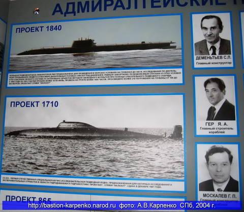 Проект 1710 «Макрель» - научно-исследовательская подводная лодка - лаборатория LOawH