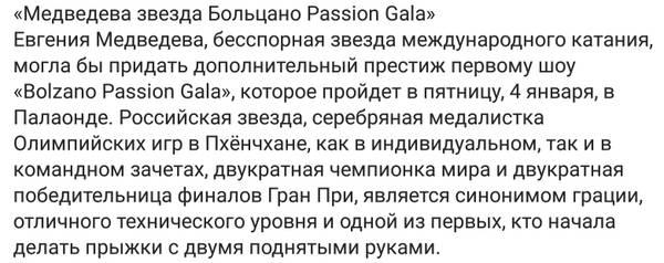 Евгения Медведева-5 - Страница 38 TYEk4
