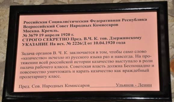 """""""Расказачивание"""" - политика геноцида Т(а)роцкого и Свердлова VNSAt"""